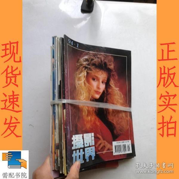 摄影世界    1994   1   -12  缺2 3 共10本年合售