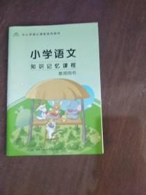 小学语文知识记忆课程 教师用书