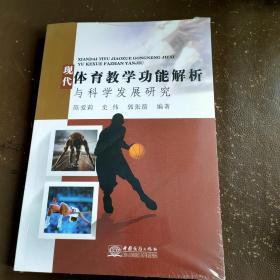 现代体育教学功能解析与科学发展研究