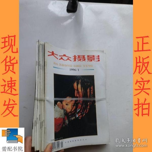 大众摄影  1996  1 3 5 7 8 9 10 11 12 共9本合售