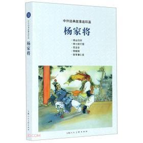 杨家将/中外经典故事连环画
