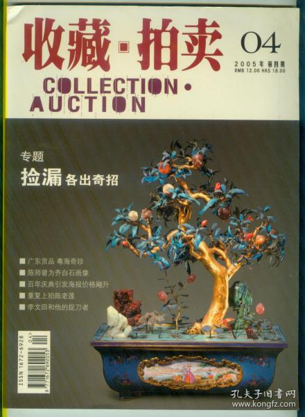 大16开《收藏拍卖》2005年第4期带原包装袋
