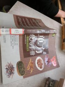 单方使用手册:一味药的健康生活    库2