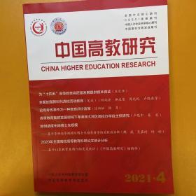 中国高教研究2021年第4期
