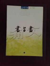 书与画2002年第10期
