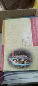 杭州市非物质文化遗产大观:民俗卷