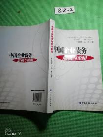 中国企业债务危机及重组