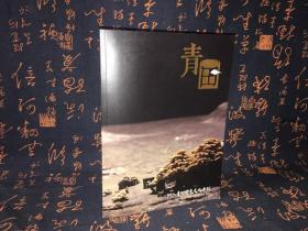 青田 浙江青田特色文化专辑