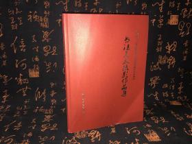 书法美术摄影作品集 缙云县