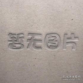 中国陶瓷全集3秦、汉