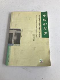 中医妇科学/高等教育自学考试同步辅导·同步训练