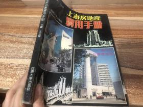 上海房地产实用手册