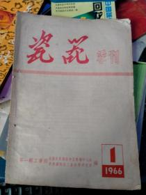 第一轻工业部景德镇陶研所出版期刊·瓷器·1966年1.期