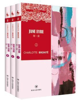 全新正版图书 简·爱夏洛蒂·勃朗特四川人民出版社9787220101731 黎明书店黎明书店