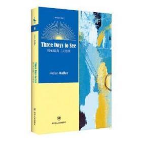 全新正版图书 假如给我三天光明四川人民出版社9787220101724 黎明书店黎明书店