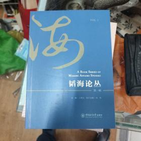 韬海论丛(第1辑)