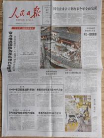 人民日报【2021年3月21日】