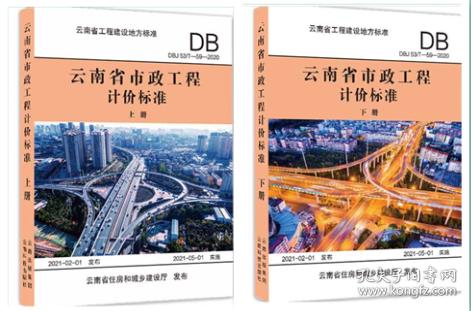 2020版云南省市政工程计价标准 上下册
