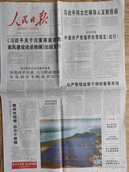人民日报【2021年3月29日,中办印发《中国共产党组织处理规定(试行)》】