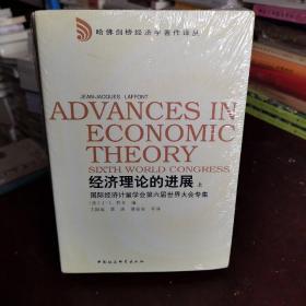 经济理论的进展:国际经济计量学会第六届世界大会专集