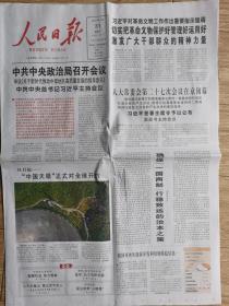 """人民日报【2021年3月31日,新修订的香港基本法附件一、附件二公布;""""中国天眼""""正式对全球开放】"""