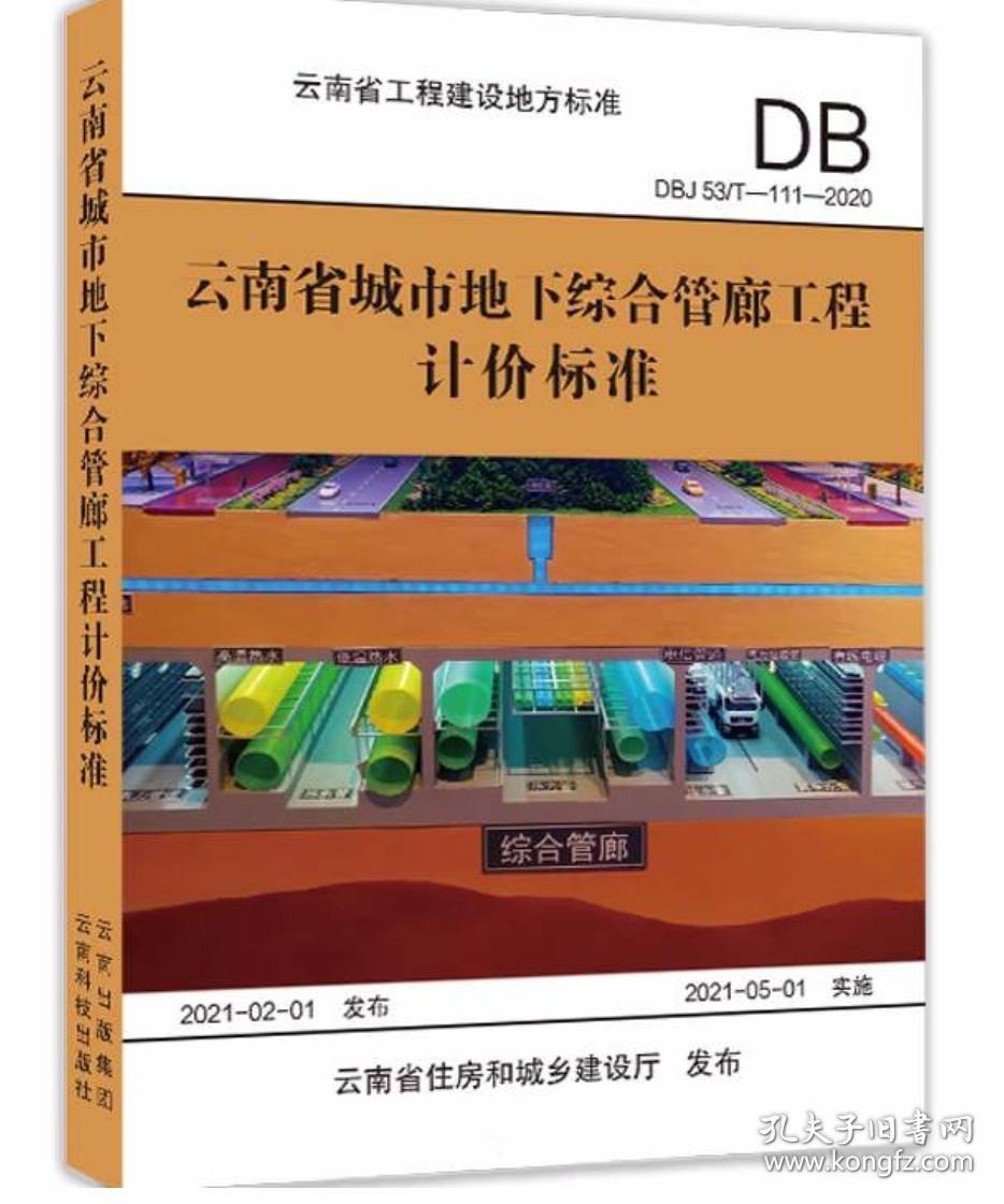 2020版云南省城市地下综合管廊工程计价标准 现货