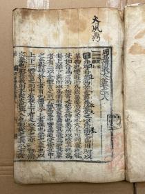 《周易传义大全》卷十八、十九,一册全。高丽本/朝鲜刻本。开本极阔大,原装原封一厚册,有批注。共84个筒子叶。