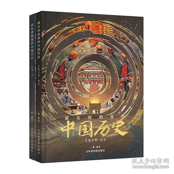 藏在地图里的中国历史(精装2册,读中国历史,孩子有一套就够了)