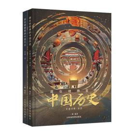 藏在地图里的中国历史(精装2册,读中国历史,孩子有一套就够了)现货