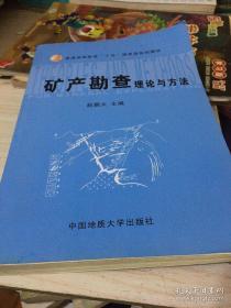 矿产勘查理论与方法(实习指导书)