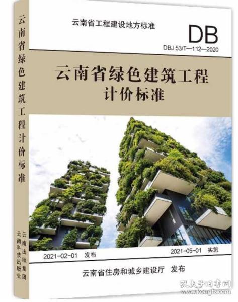 2020版云南省绿色建筑工程计价标准