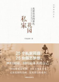 我曾拜访的那些私家花园9787503878169 玛格丽特中国林业出版社众木丛林图书