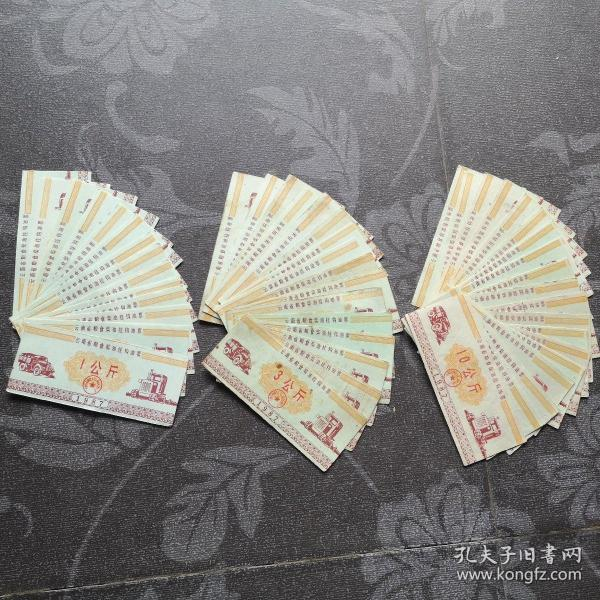 云南省粮食柴油挂钩油票48张(1公斤14张,3公斤15张,10公斤19张)