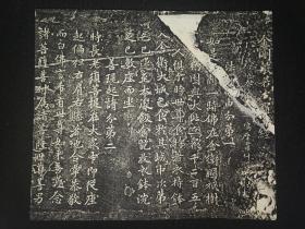 旧拓碑帖:赵孟頫楷书金刚经(至大四年长子去世,抄经奉施中峰明本)