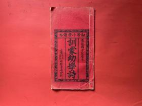 民国大开本【训蒙幼学诗】品佳