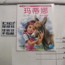 一个优雅女孩的成长故事;玛蒂娜和小毛驴