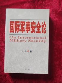 国际军事安全论