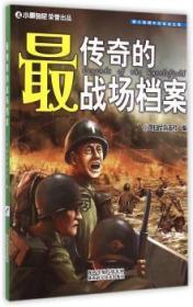 全新正版图书 最传奇的战场档案小哥白尼杂志陕西科学技术出版社9787536963757 黎明书店黎明书店