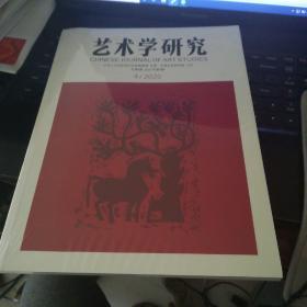艺术学研究 2020/4【全新塑封未开