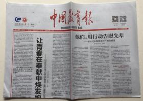 中国教育报 2021年 5月4日 星期二 第11419期 今日4版 邮发代号:1-10