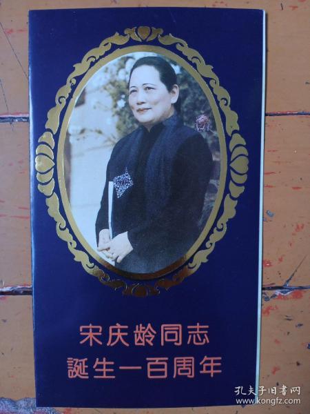 集邮总公司pz——30、1993——2《宋庆龄同志诞生一百周年邮折》