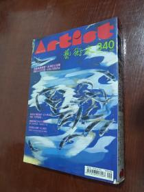 艺术家 340 2003 9