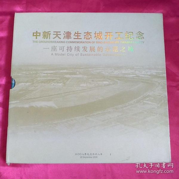 中新天津生态城开工纪念  邮册