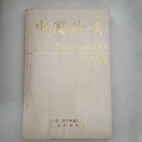 中国外交2005年版