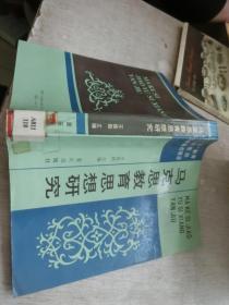 马克思教育思想研究    馆藏     库2