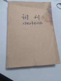词刊  1980年合订本  总第一期(创刊号)到第六期。