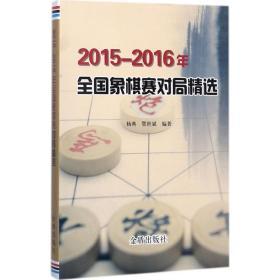 2015-2016年全国象棋赛对局精选