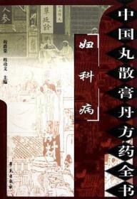 中国丸散膏丹方药全书:妇科病