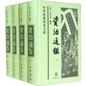 资治通鉴(4册) 中国历史 (宋)司马光