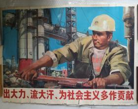 革命   2开  宣传画    出大力  流大汗  为社会主义多作贡献